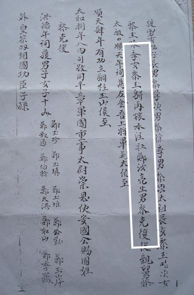 le-nhan-chu2