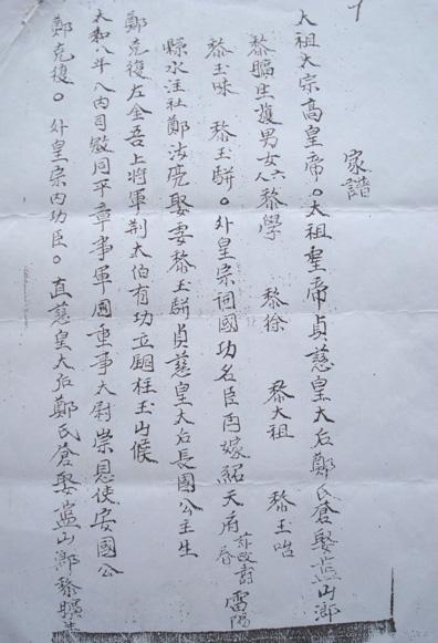 le-nhan-chu1